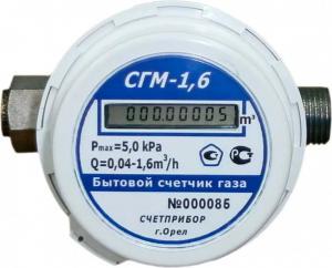 Газовый счетчик Счетприбор малогабаритный СГМ-1,6